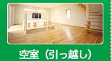 空室(引っ越し)