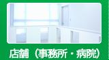 店舗(事務所・病院)