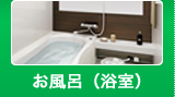 お風呂(浴室)