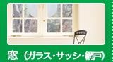 窓(ガラス・サッシ・網戸)