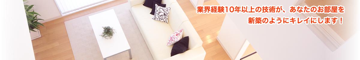 ミスタークリーナーズ | 横浜のハウスクリーニング会社
